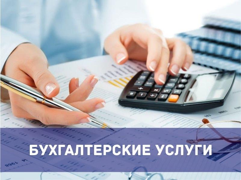 Бухгалтерские услуги Томск, налоговый учет и бухгалтерский учет, сопровождение компаний, поможем получить налоговый вычет, оказываем юридические услуги.