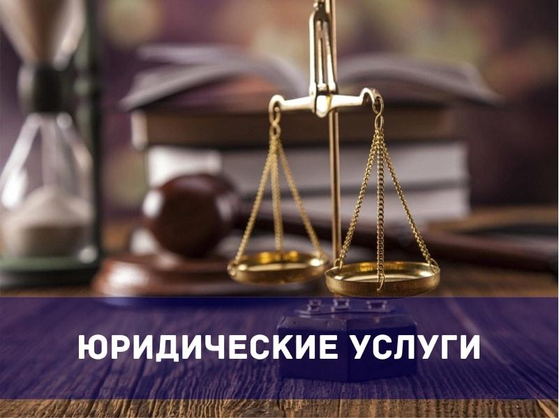Юридические услуги, юридическое сопровождение бизнеса недорого, Томск.