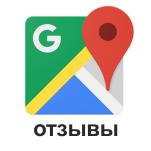 Отзывы об услугах бухгалтера на Гугл картах.